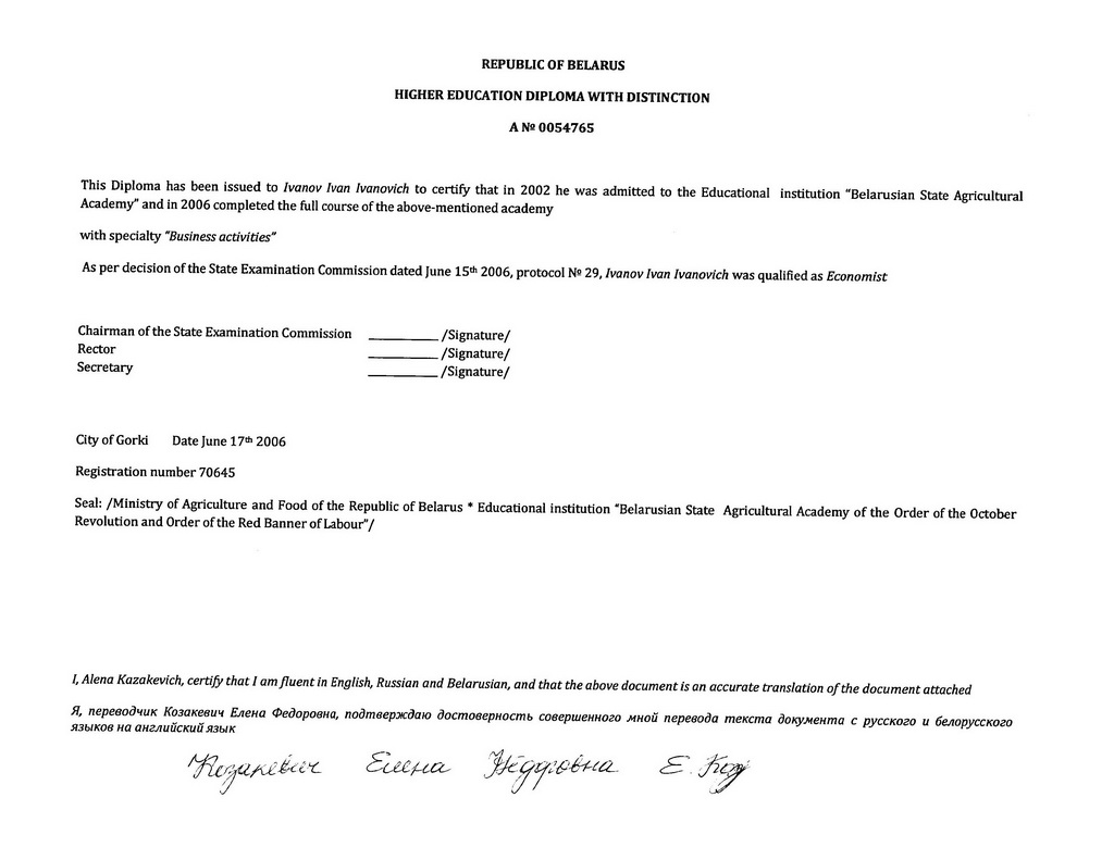 Перевод диплома срочный перевод диплома
